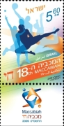 18TH MACCABIAH 2009 Stamp